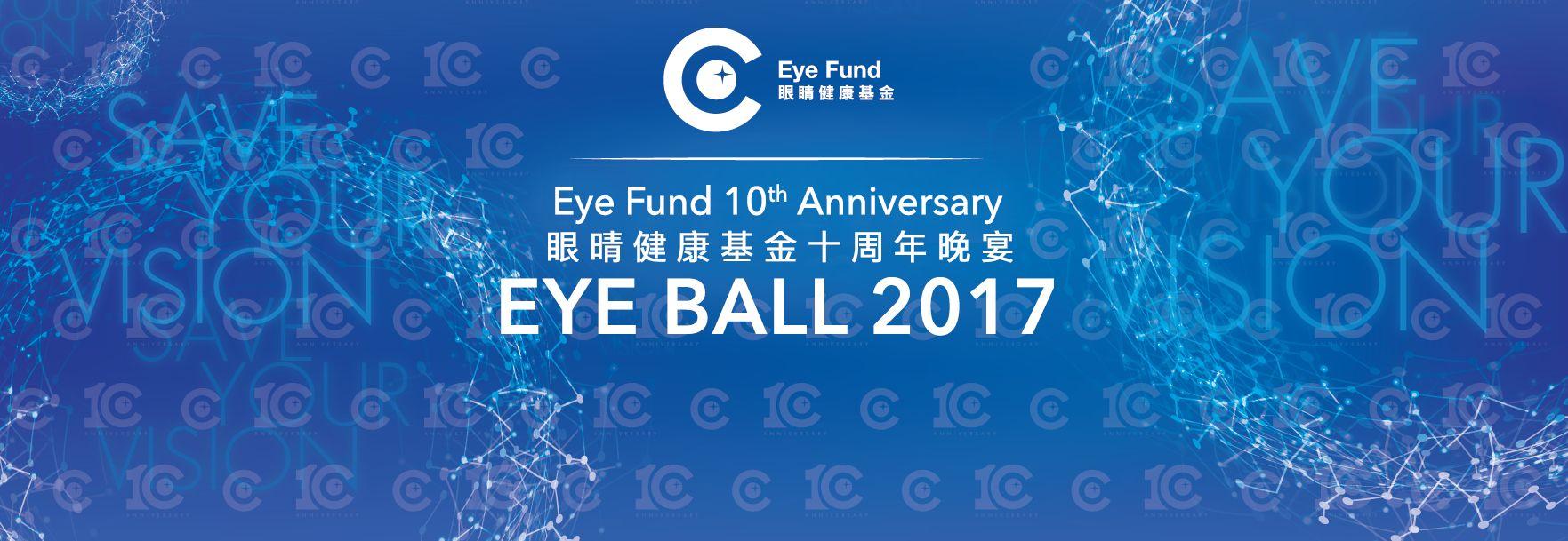 Eye Ball 2017