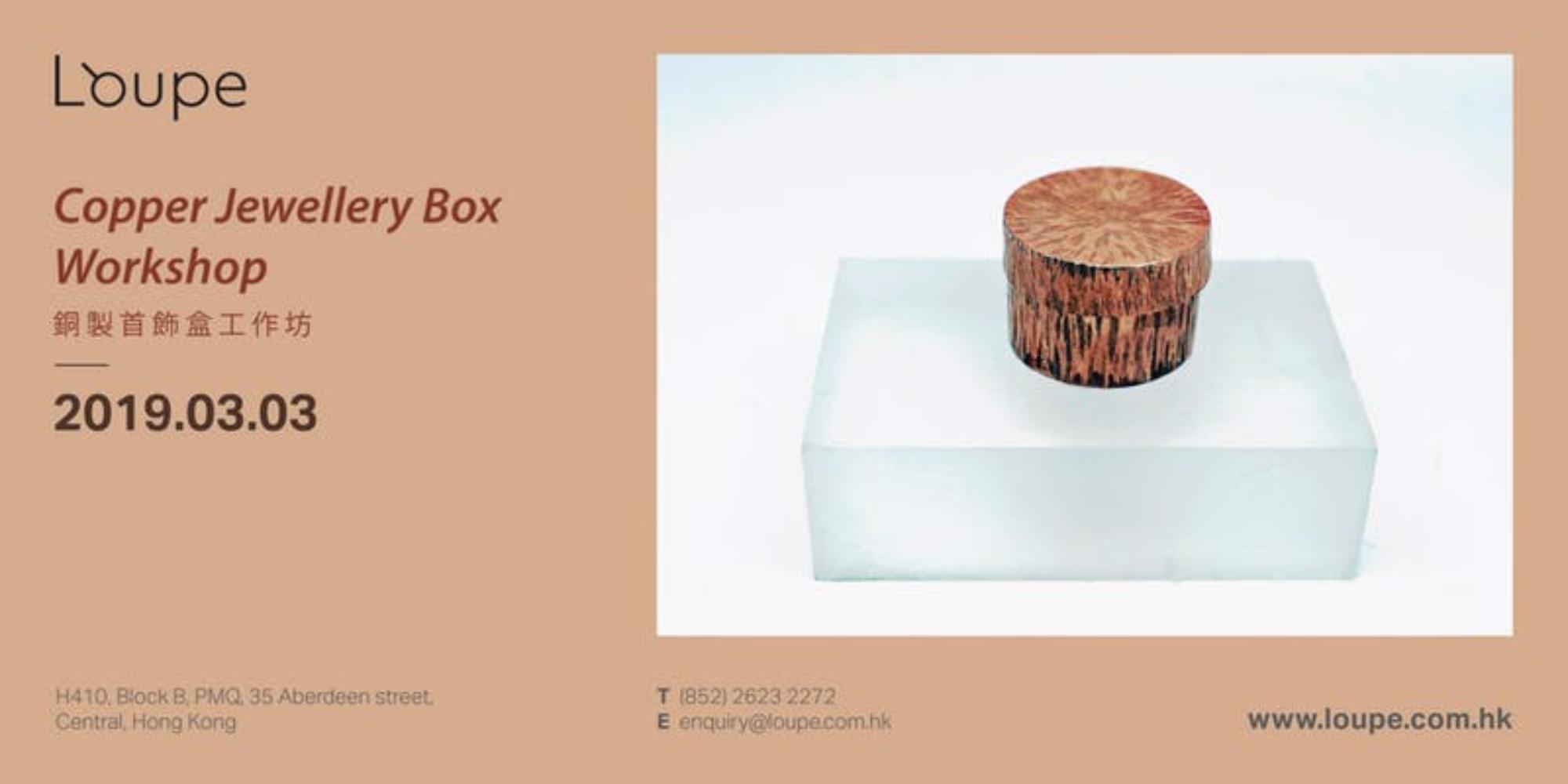 Loupe workshop: Copper Jewellery Box Workshop 銅製首飾盒工作坊