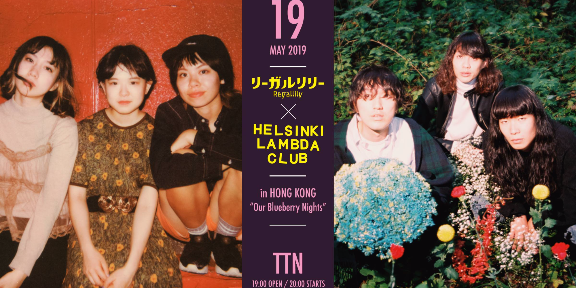 Regallily × Helsinki Lambda Club in Hong Kong「Our Blueberry Nights」