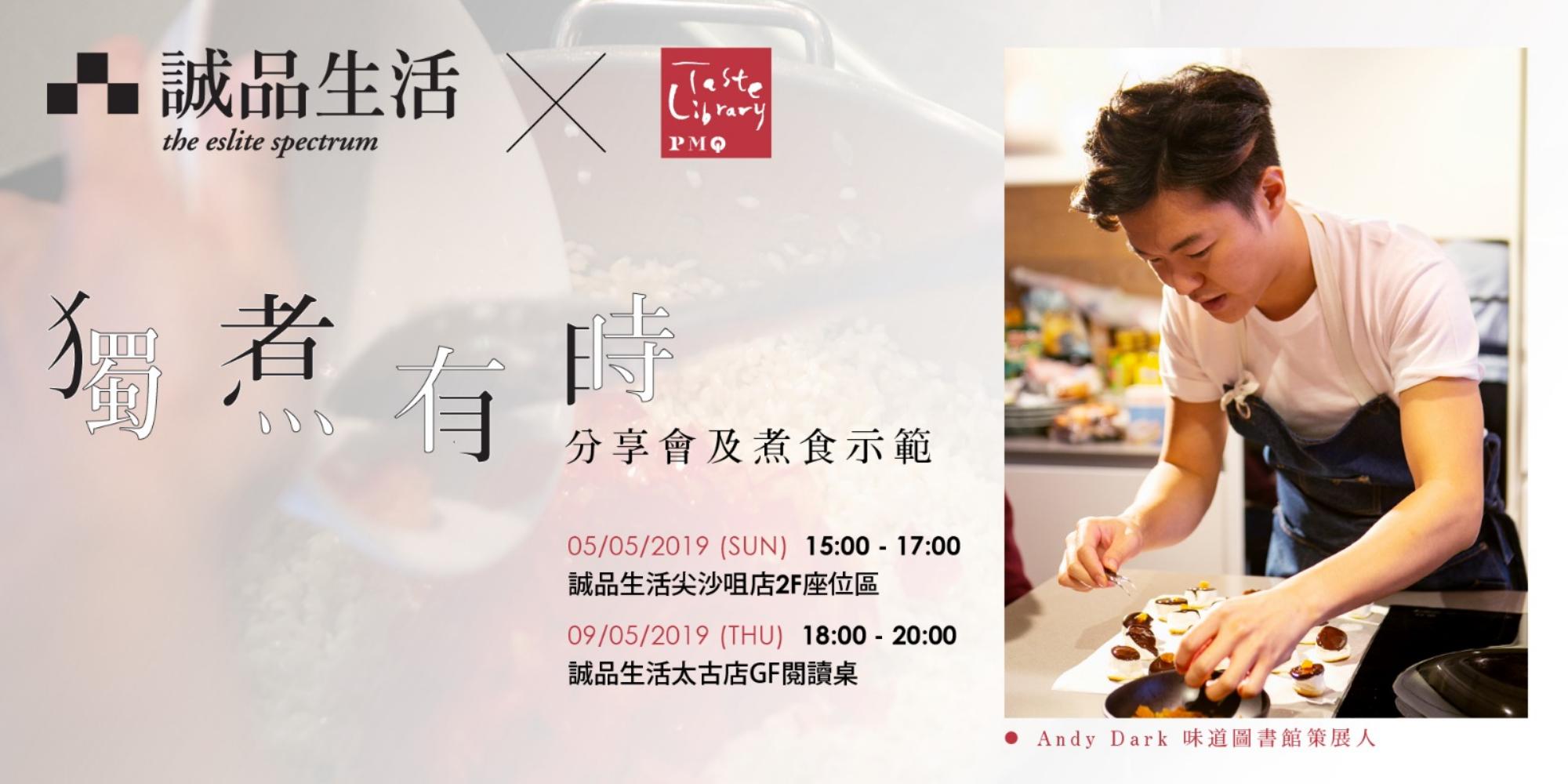 誠品生活 X 味道圖書館: 獨煮有時 - 分享會及菜式示範