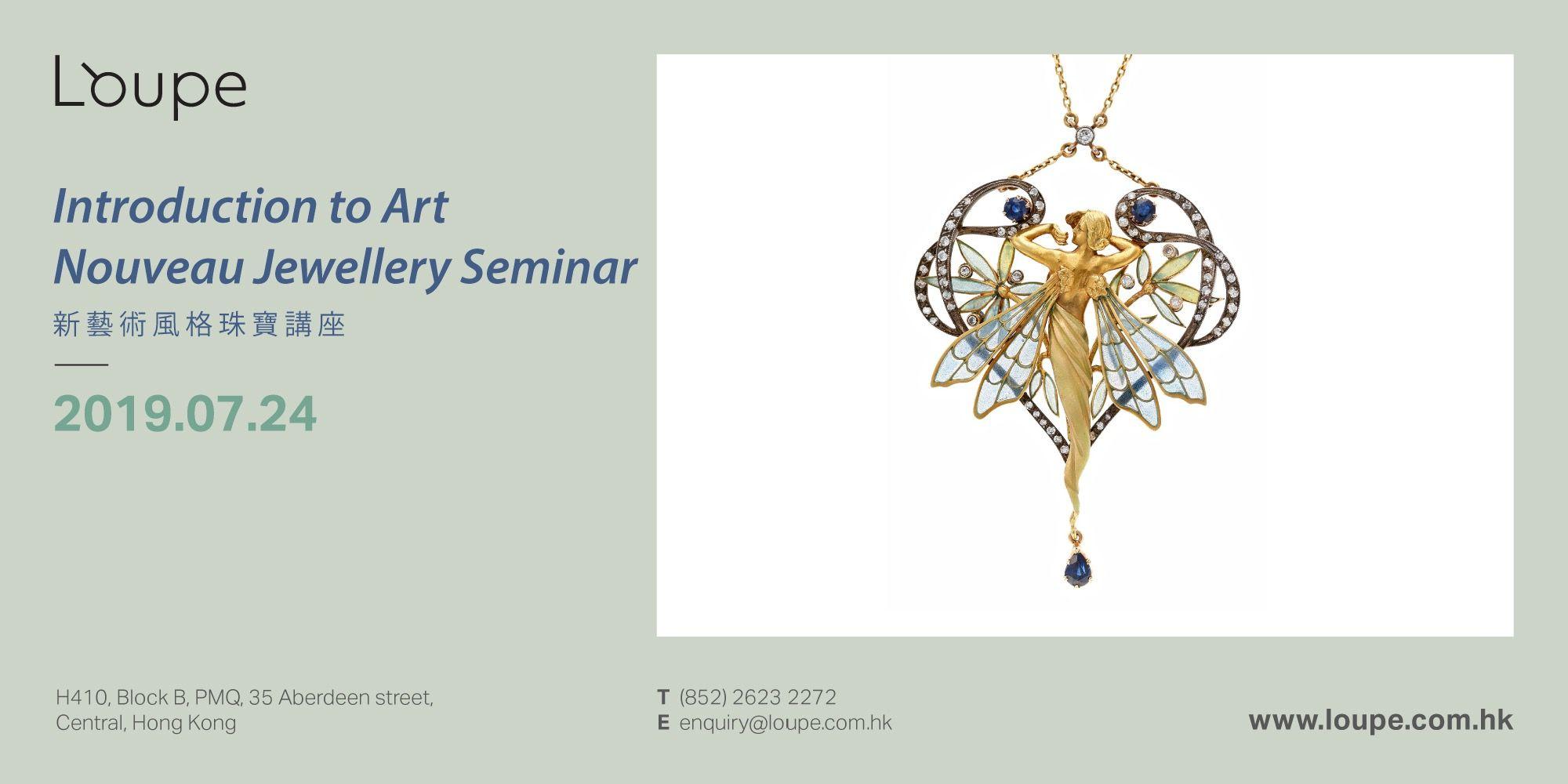 Introduction to Art Nouveau Jewellery Seminar 新藝術風格珠寶講座