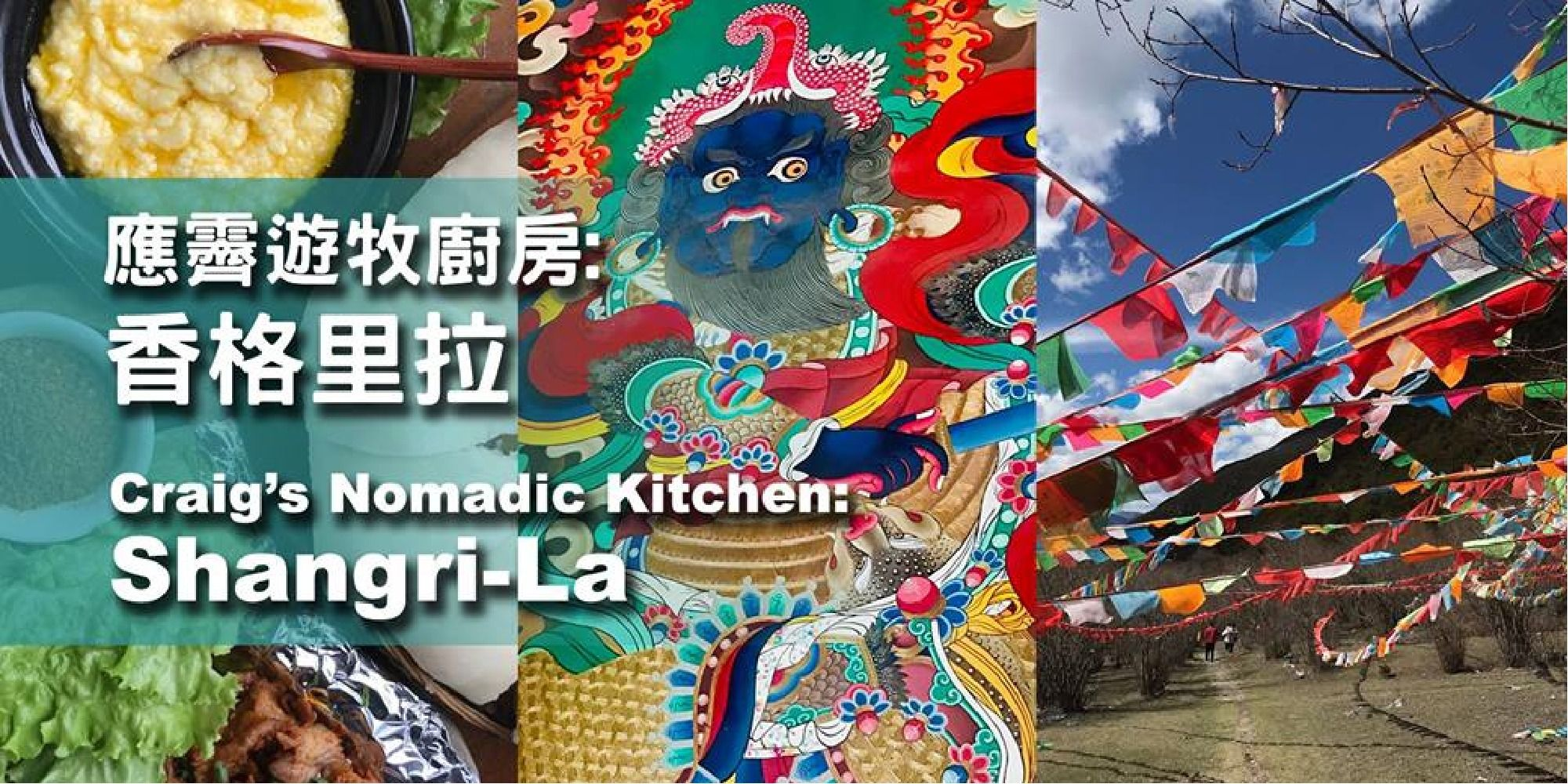 應霽遊牧廚房:香格里拉 (Craig's Nomadic Kitchen: Shangri-La)