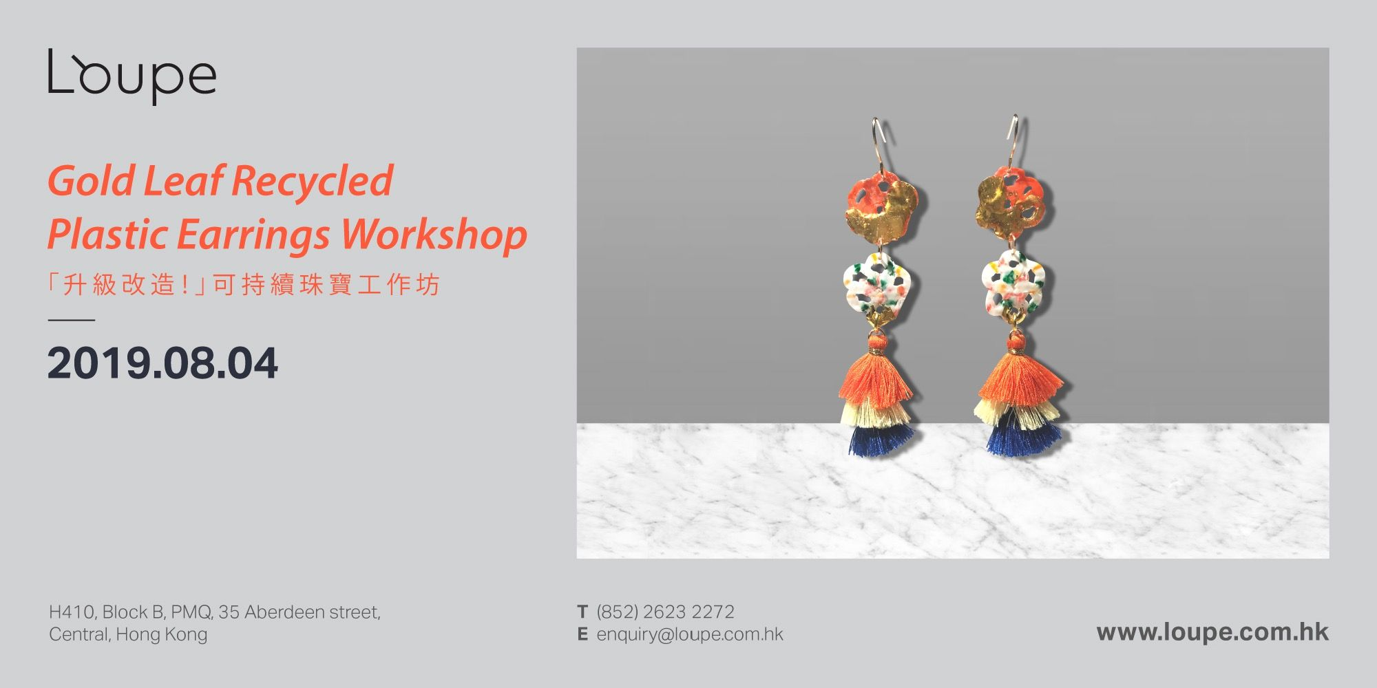 Gold Leaf Recycled Plastic Earrings Workshop 「升級改造!」可持續珠寶工作坊