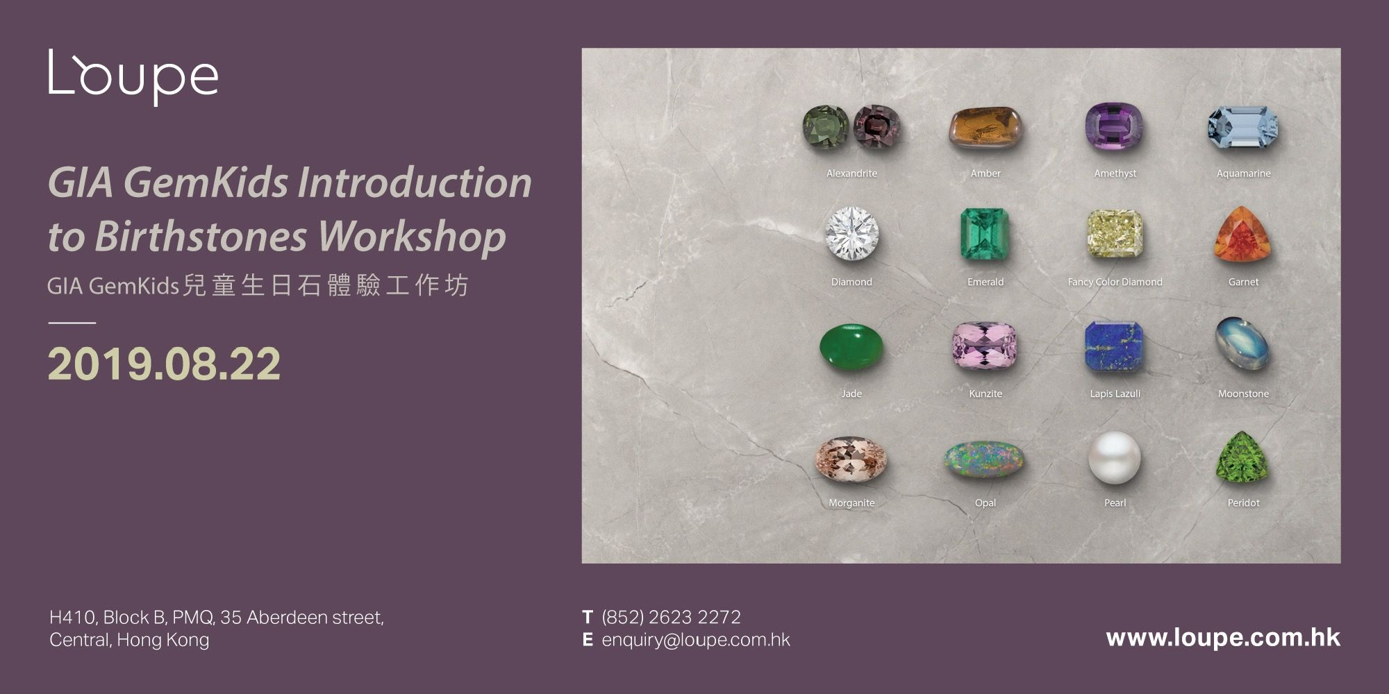 GIA GEMKIDS INTRODUCTION TO BIRTHSTONES WORKSHOP GIA GemKids兒童生日石體驗工作坊