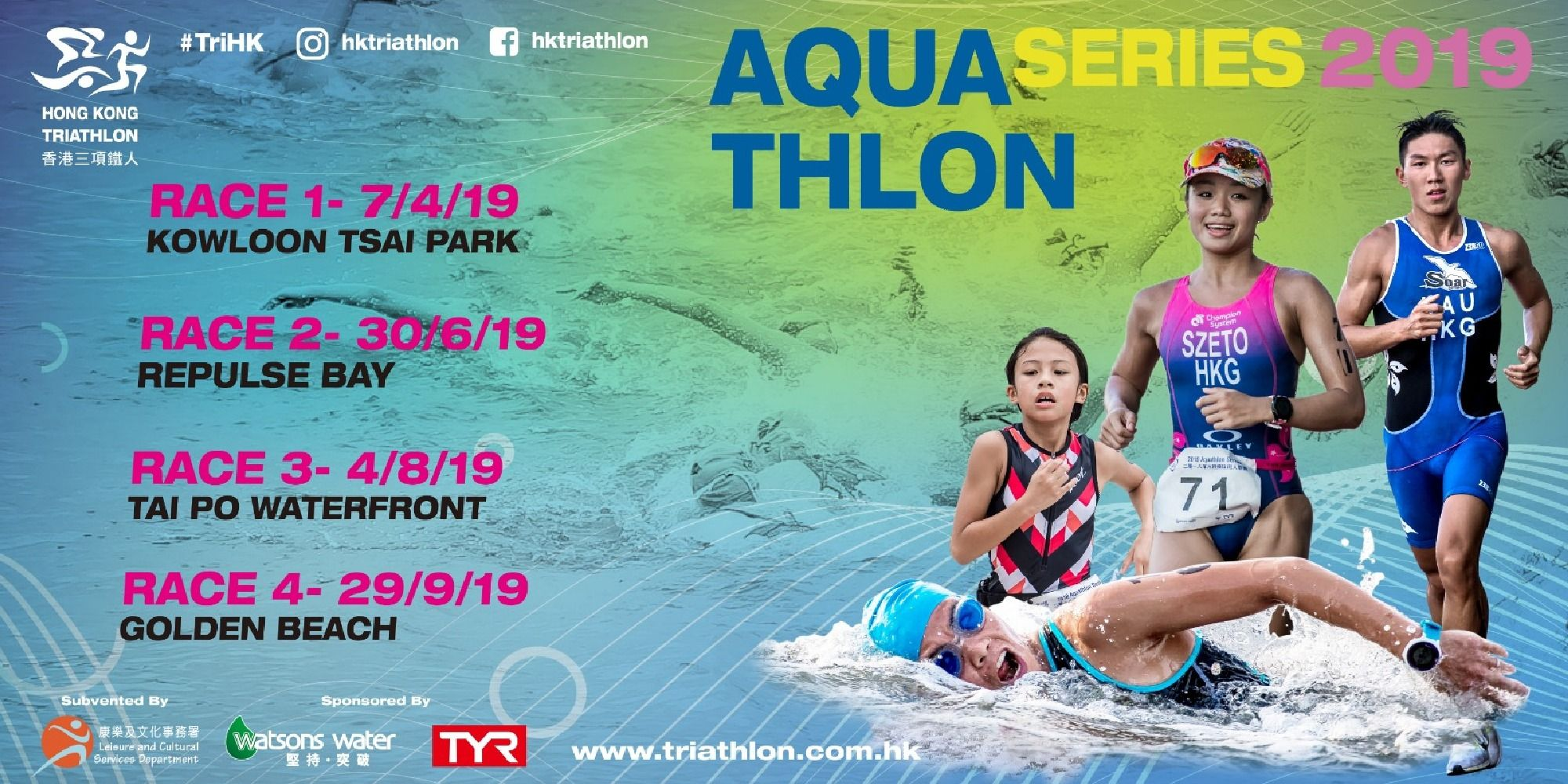 2019 Aquathlon Series – Race 4 二零一九年水陸兩項鐵人賽 - 比賽4