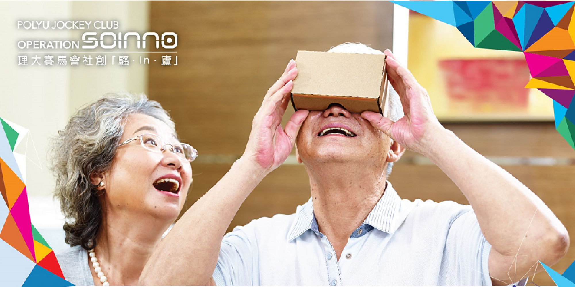 第五季:長者中心再想像共創工作坊及研討會 | Season 5: Re-imagine Elderly Centres Co-creation Workshops & Symposium