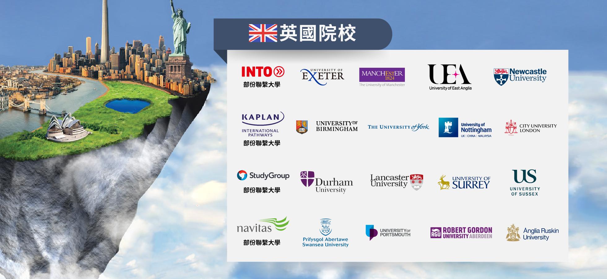 英美澳留學資訊日2018 Study Abroad Info Day 2018
