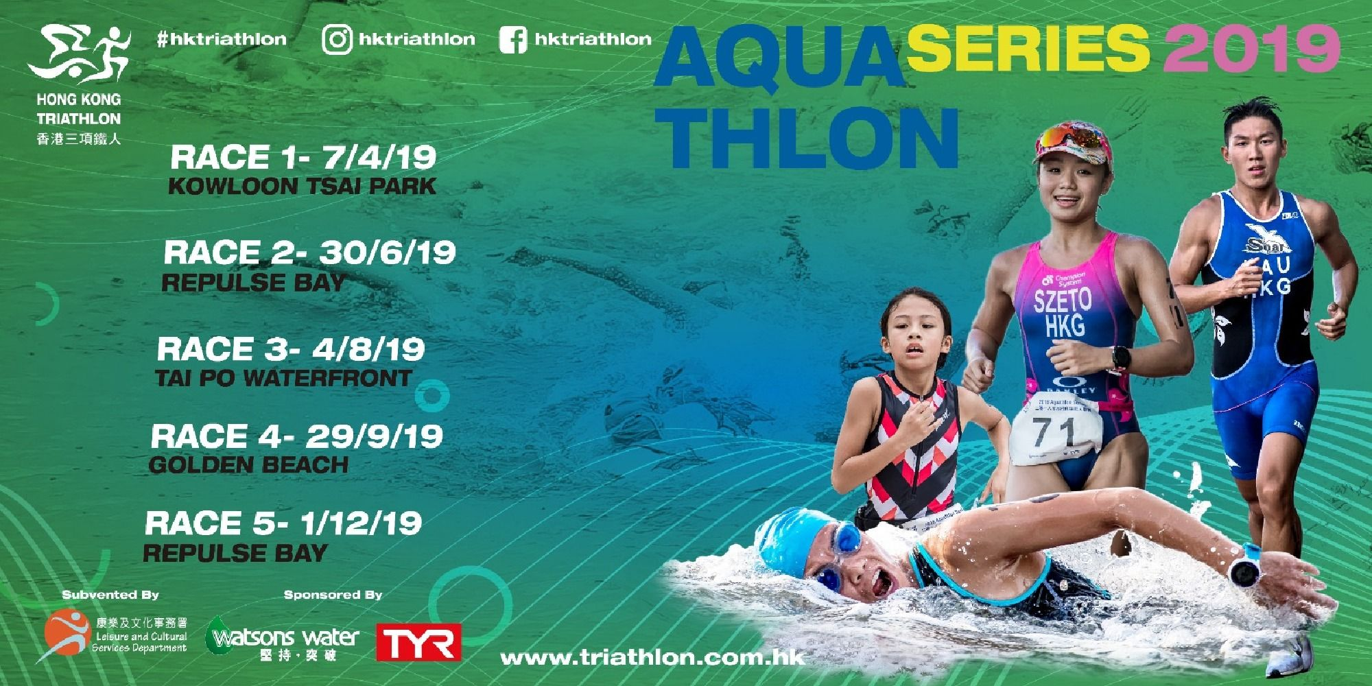 2019 Aquathlon Series – Race 5 二零一九年水陸兩項鐵人賽 - 比賽5