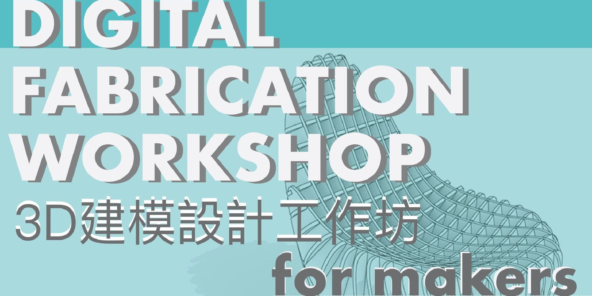 Digital Fabrication Workshop for Makers 3D建模設計工作坊