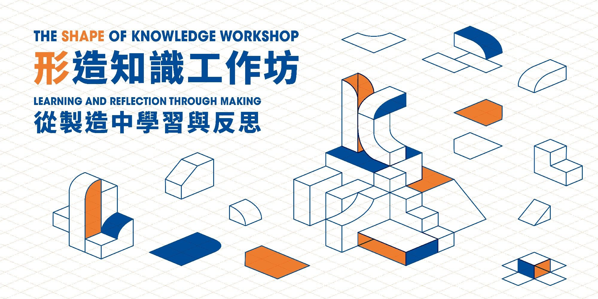"[延期舉行] 形造知識工作坊:從製造中學習與反思 | ""The Shape of Knowledge"": Workshop on learning and reflection through making"