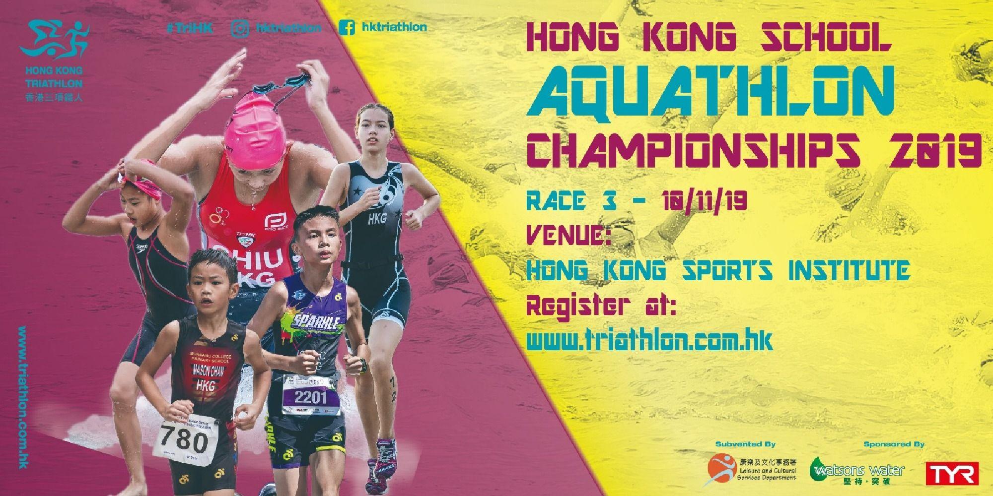 Hong Kong School Aquathlon Championships 2019 - (Secondary School) 二零一九年校際水陸兩項鐵人賽 - (中學組)
