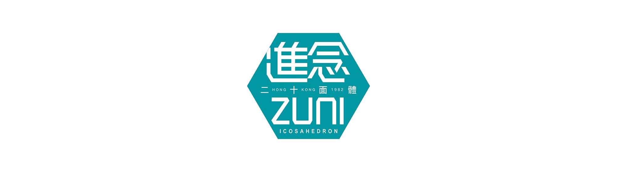 進念‧二十面體 Zuni Icosahedron