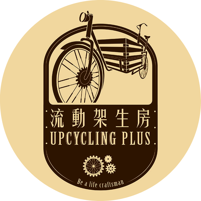 UpCycling Plus 流動架生房