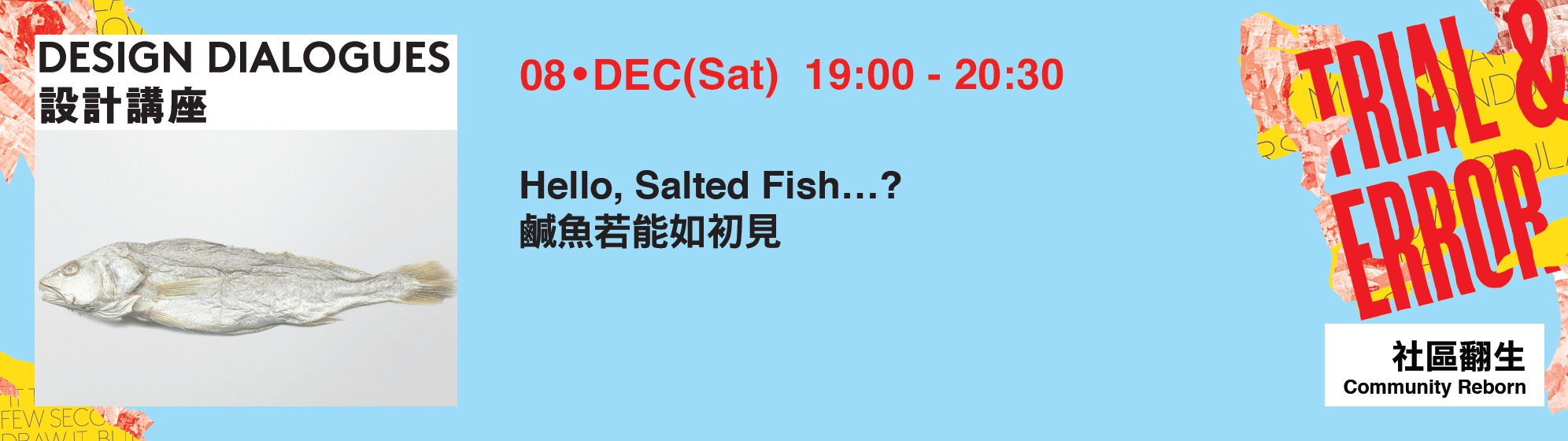 鹹魚若能如初見 | Hello, Salted Fish…?