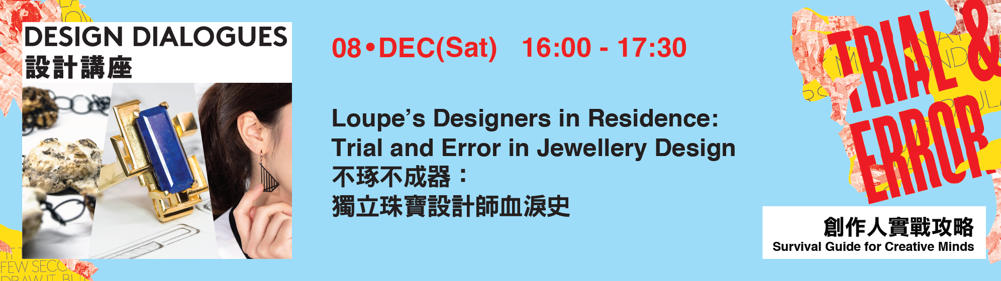 不琢不成器:獨立珠寶設計師血淚史 | Loupe's Designers in Residence: Trial and Error in Jewellery Design