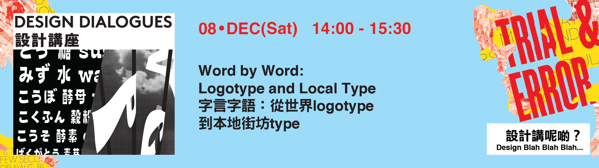 字言字語:從世界logotype到本地街坊type | Word by Word: Logotype and Local Type