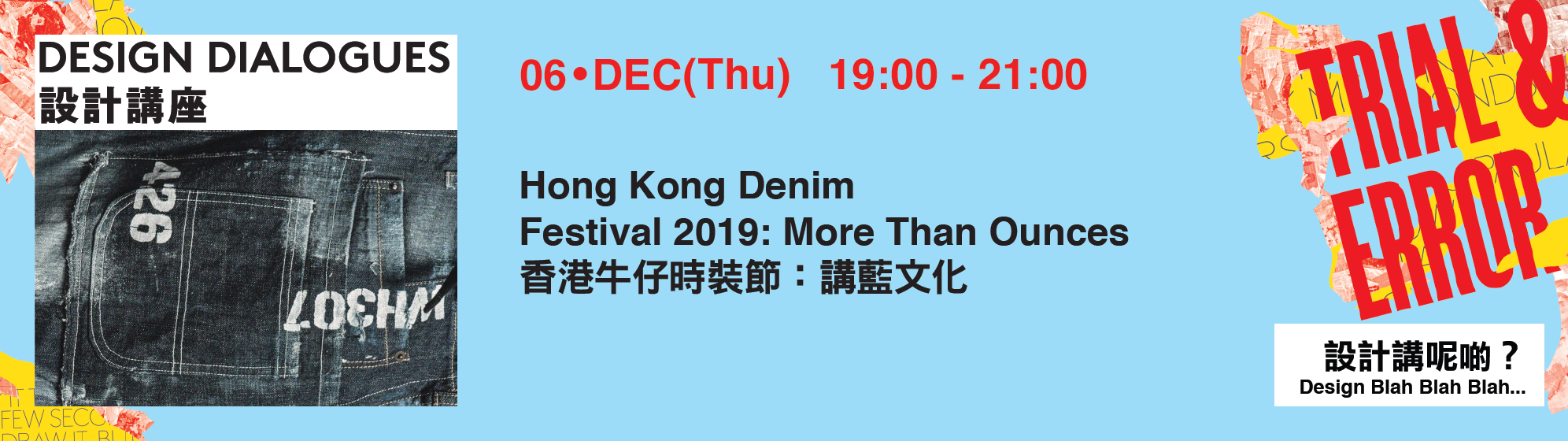 香港牛仔時裝節:講藍文化 | Hong Kong Denim Festival 2019: More Than Ounces