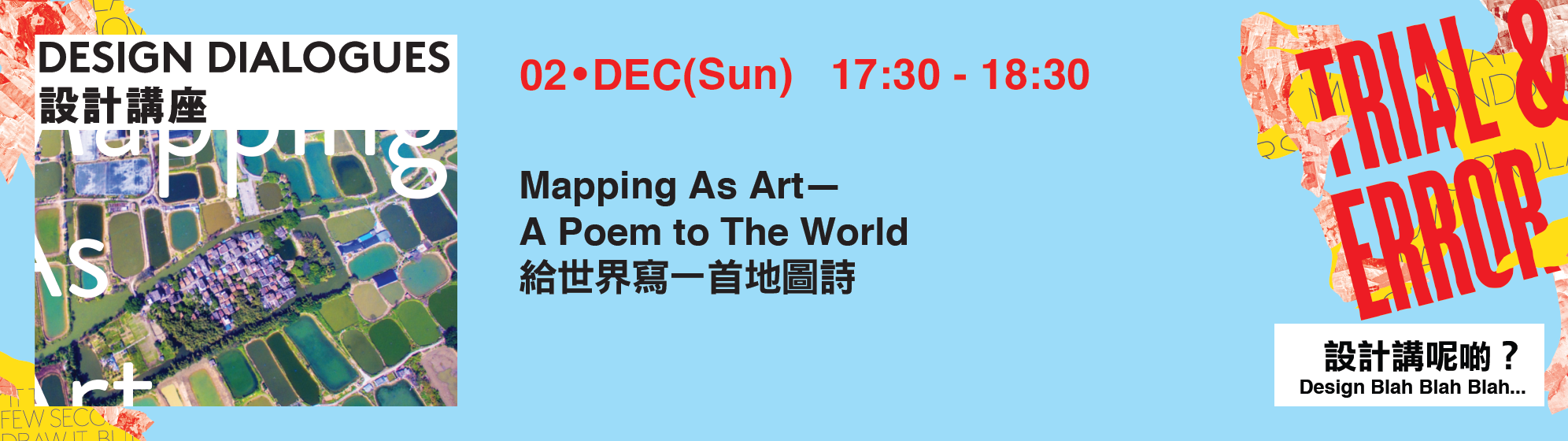 給世界寫一首地圖詩 | Mapping As Art—A Poem to The World