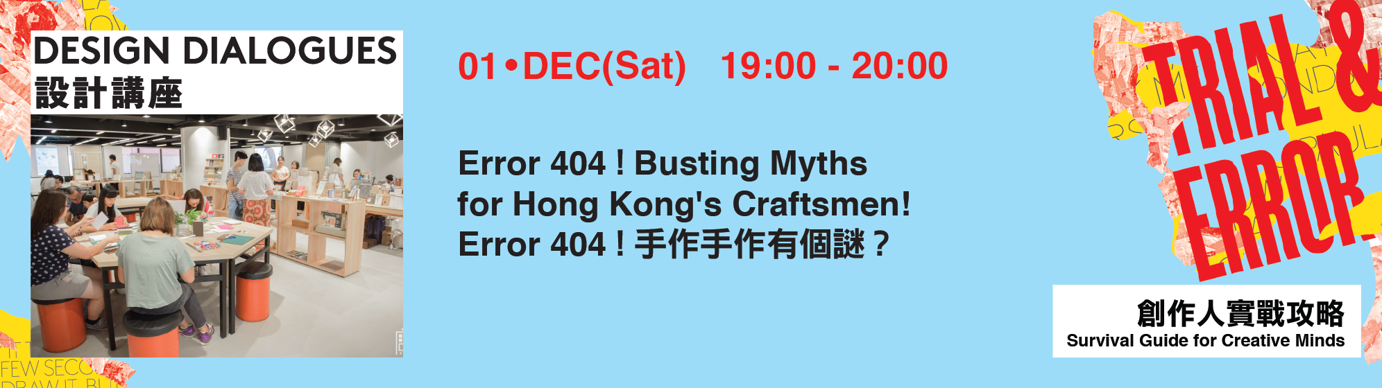 Error 404!手作手作有個謎?| Error 404! Busting Myths for Hong Kong's Craftsmen!