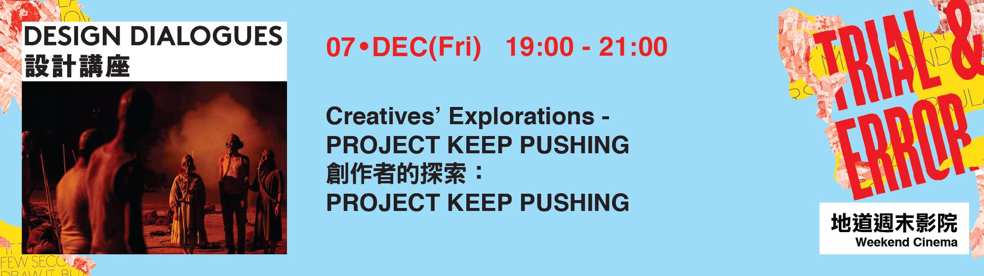 創作者的探索:PROJECT KEEP PUSHING   Creatives' Explorations: PROJECT KEEP PUSHING