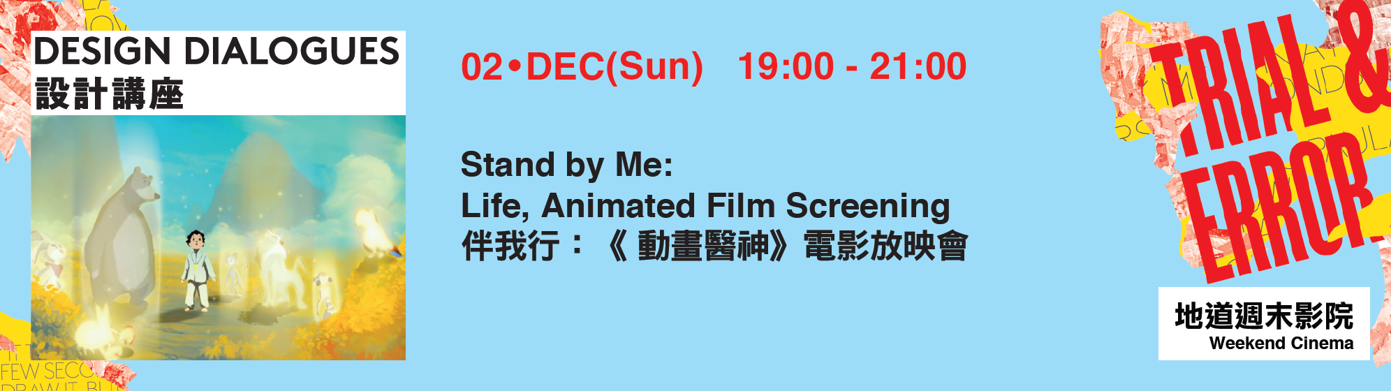 伴我行:《動畫醫神》電影放映會 | Stand by Me: Life, Animated Film Screening