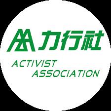 力行社Activist Association