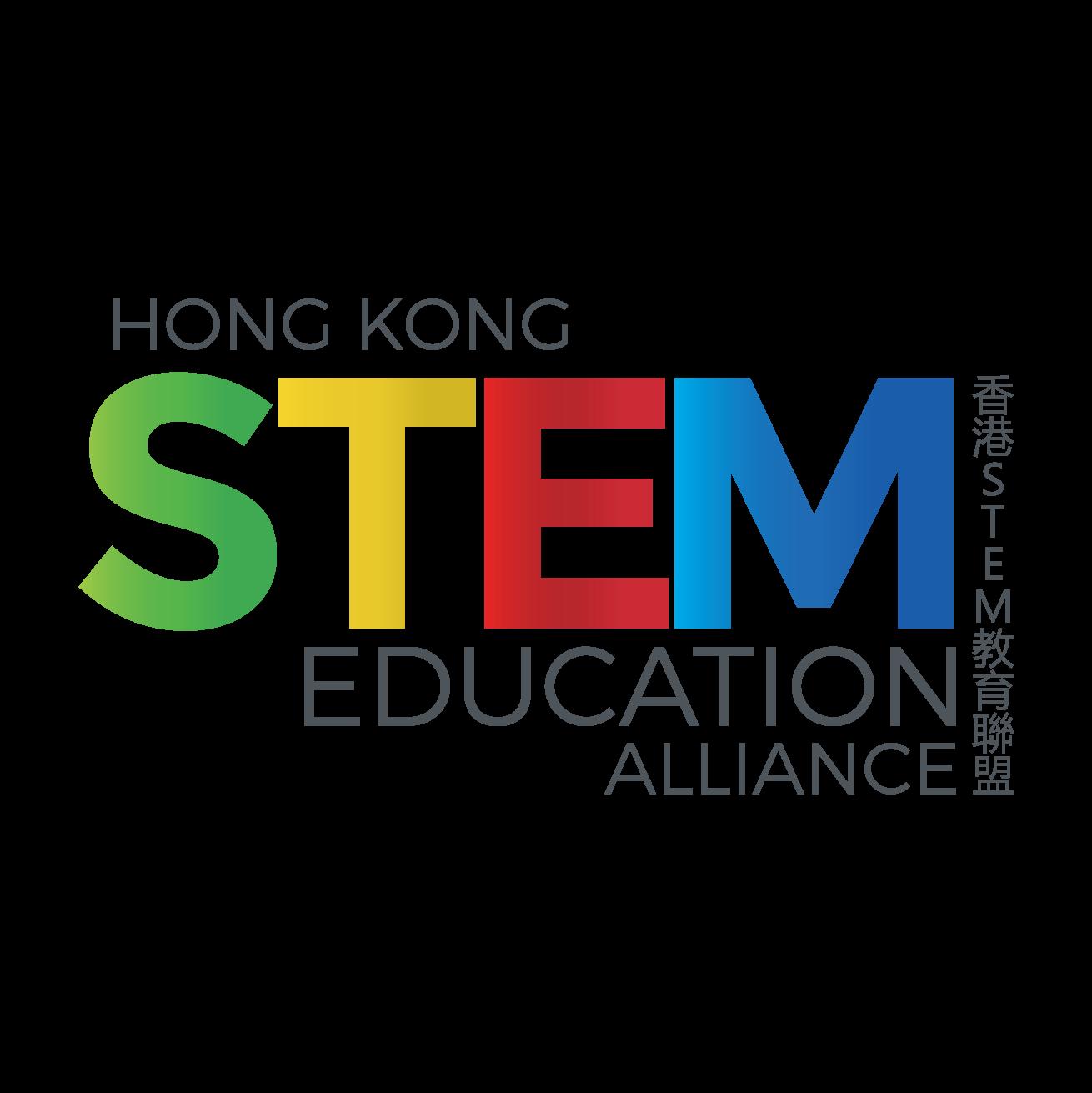 香港STEM教育聯盟 Hong Kong STEM Education Alliance