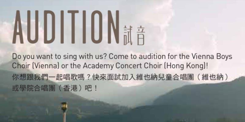 VBC Audition (Hong Kong) 維也納兒童合唱團試音(香港)