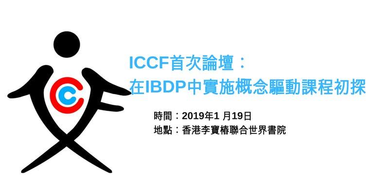 ICCF首次論壇:在IBDP中實施概念驅動課程初探
