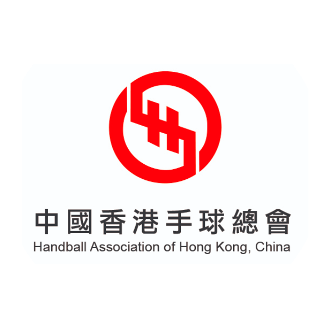 中國香港手球總會 Handball Association of Hong Kong, China